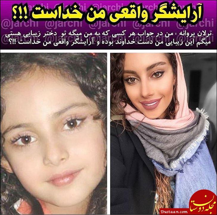 www.dustaan.com ترلان پروانه : آرایشگر واقعی من خداست!