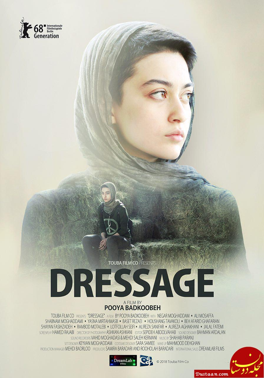 www.dustaan.com رونمایی از پوستر بین المللی فیلم ایرانی «دِرِساژ» +عکس