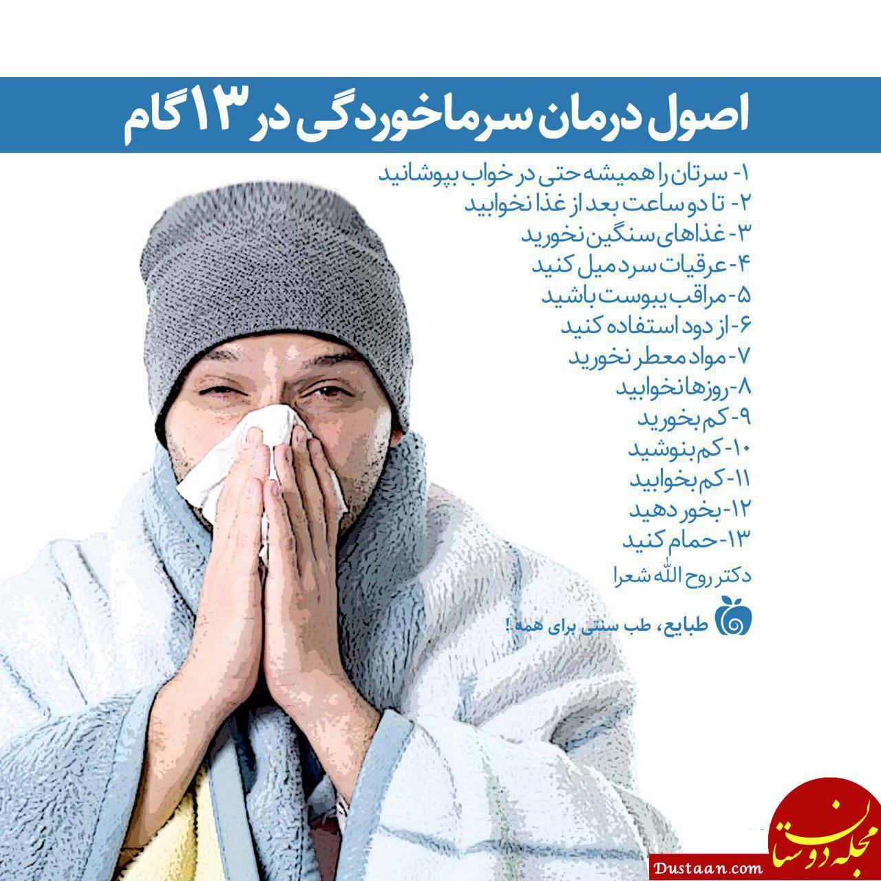 www.dustaan.com درمان سریع سرماخوردگی در 13 گام! +عکس