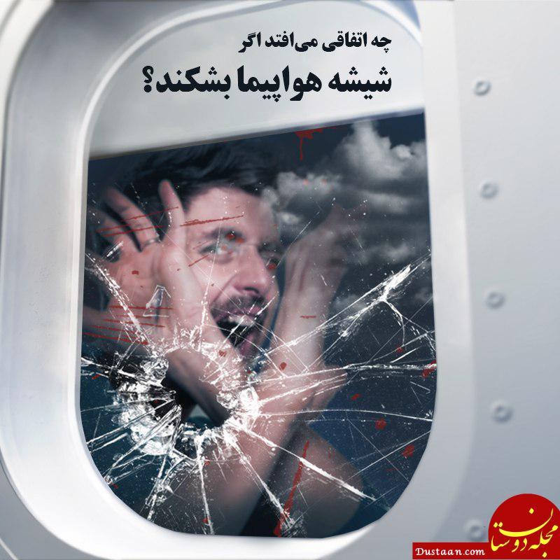 www.dustaan.com اگر شیشه هواپیما بشکند چه اتفاقی میافتد؟!