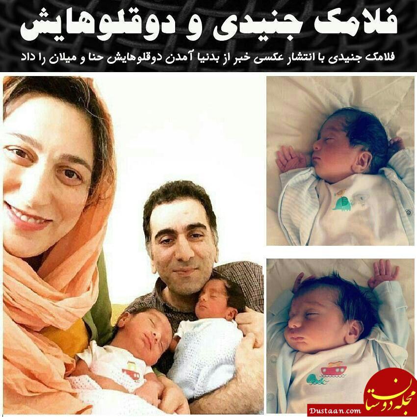 www.dustaan.com فلامک جنیدی در کنار همسر و دوقلوهای تازه متولد شده اش! +تصاویر و بیوگرافی