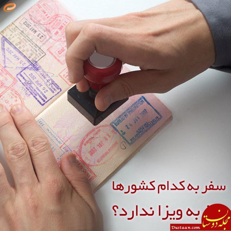 www.dustaan.com سفر به کدوم کشورها ویزا نمیخواهد؟