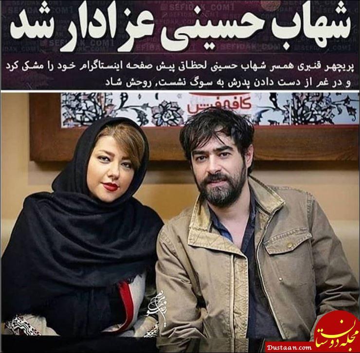 شهاب حسینی بازیگر سینما عزادار شد +عکس