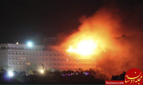www.dustaan.com حمله تروریستی در هتل اینتر کانتیننتال کابل/ 10 کشته تاکنون