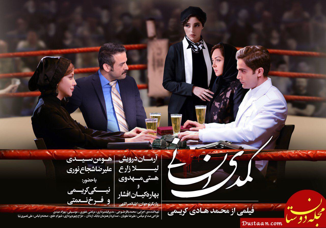 www.dustaan.com رونمایی از جدیدترین پوستر «کمدی انسانی» +عکس