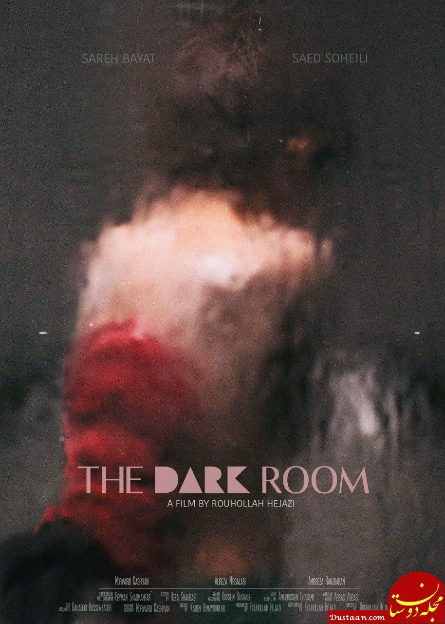 www.dustaan.com رونمایی از پوستر «اتاق تاریک» برای جشنواره فجر +عکس