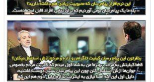 رونمایی از تلگرام ایرانی در گفتگوی ویژه خبری! +عکس