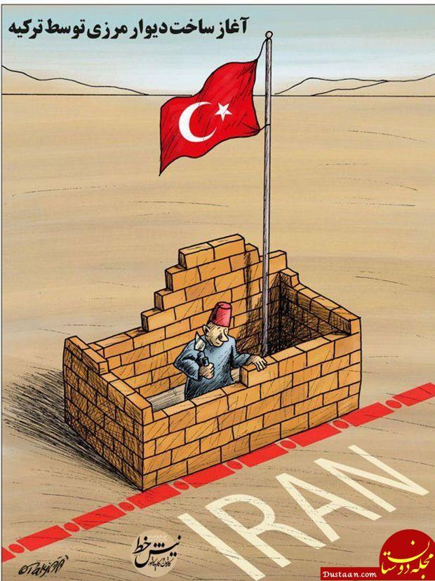 دیوارکشی عجیب ترکیه! +عکس