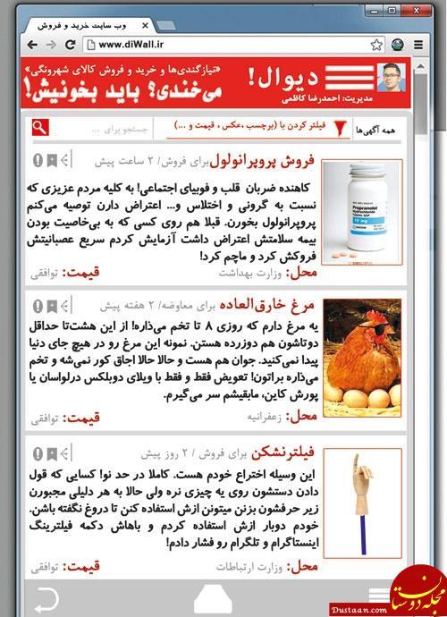 www.dustaan.com کنایه یک روزنامه به وزیر ارتباطات! +عکس