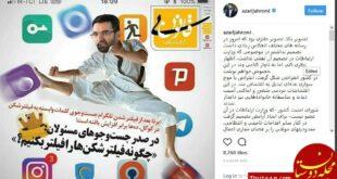 توضیح وزیر ارتباطات درخصوص فیلتر شدن تلگرام +عکس
