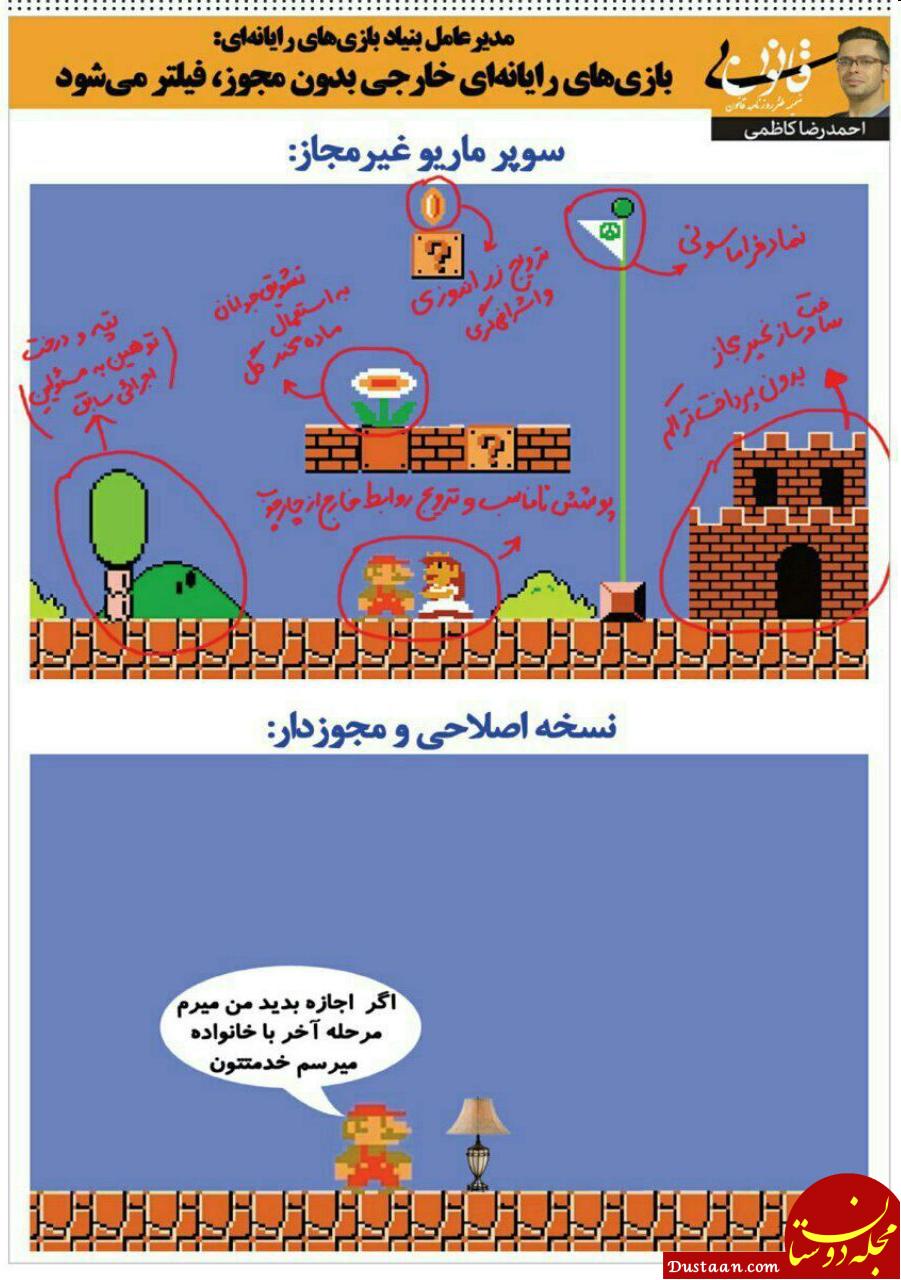 www.dustaan.com بازی های خارجی بدون مجوز فیلتر می شود +عکس