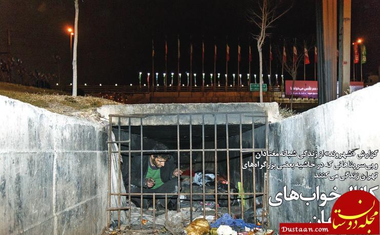 کانالخوابی در تهران