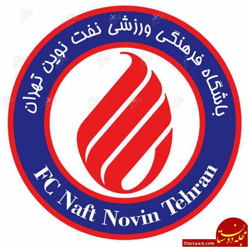 www.dustaan.com نام و لوگو باشگاه نفت تهران تغییر کرد +عکس
