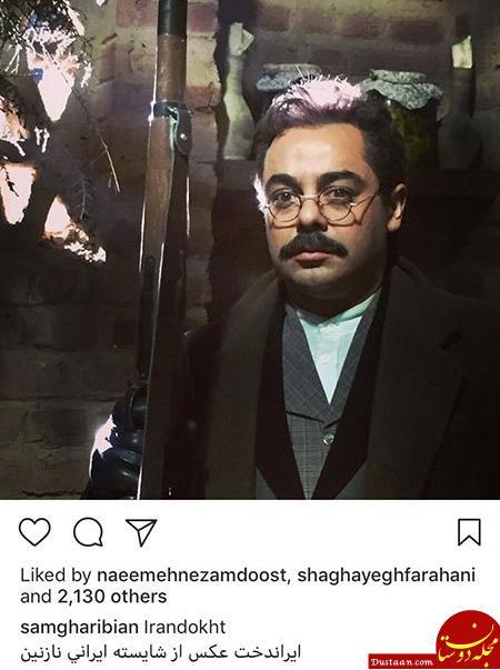 www.dustaan.com تصاویری جالب و دیدنی از بازیگران ایرانی در اینستاگرام «611»