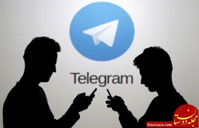 www.dustaan.com خبری عجیب در کانال های تلگرامی در مورد رفع فیلتر تلگرام!