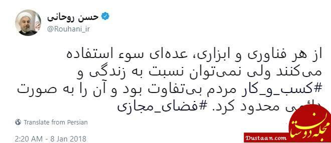 www.dustaan.com توئیت رئیس جمهور با اشاره به فیلترینگ تلگرام +عکس