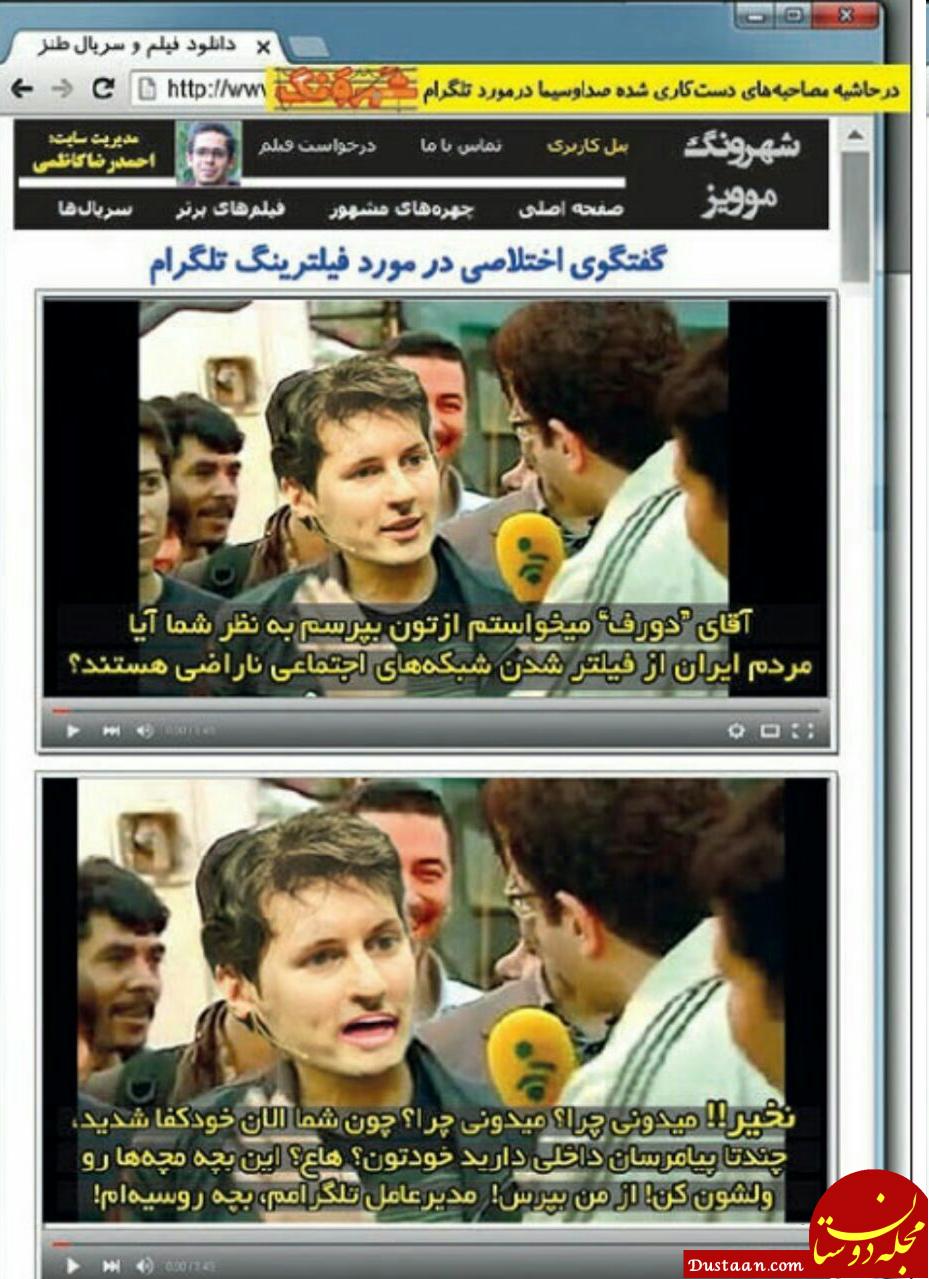 www.dustaan.com مصاحبه اختصاصی تلویزیون با پاول دوروف، مدیر تلگرام +عکس