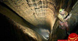 با ترسناک ترین مناطق دیدنی ایران آشنا شوید! +تصاویر