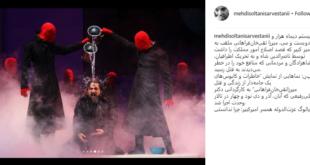 گریم دیدنی مهدی سلطانی در نمایش جدیدش +عکس