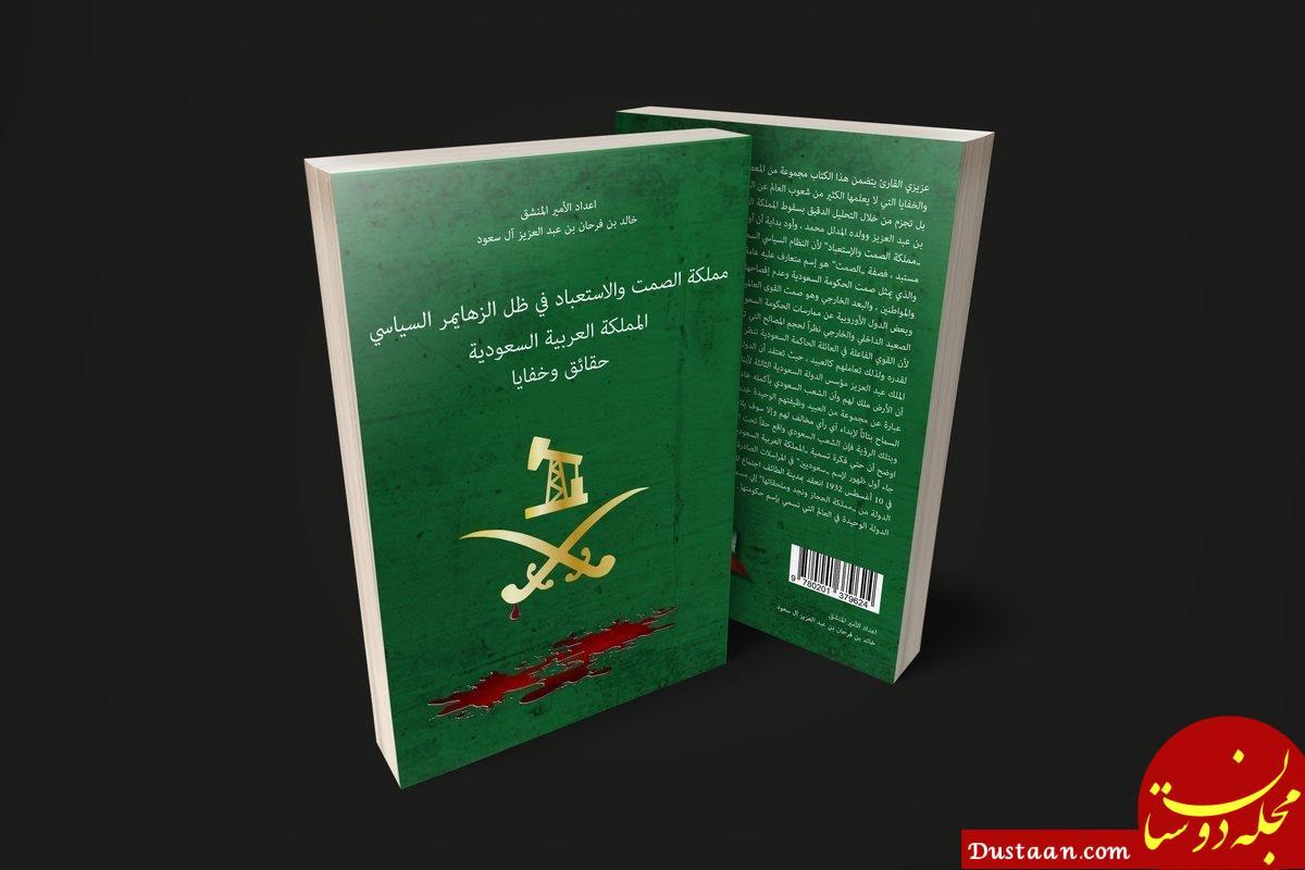 www.dustaan.com افشاگری شاهزاده عربستانی از فساد خاندان آل سعود