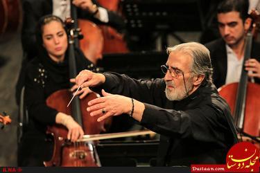 www.dustaan.com تصاویری از کنسرت ارکستر ملی ایران با اجرای سالار عقیلی
