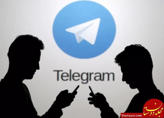 www.dustaan.com کاهش 90 درصدی  فعالیت تلگرام در روزهای اخیر