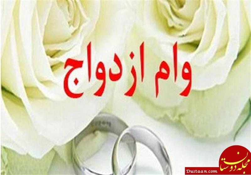 www.dustaan.com وام ازدواج ۲۰ میلیون تومان میشود؟