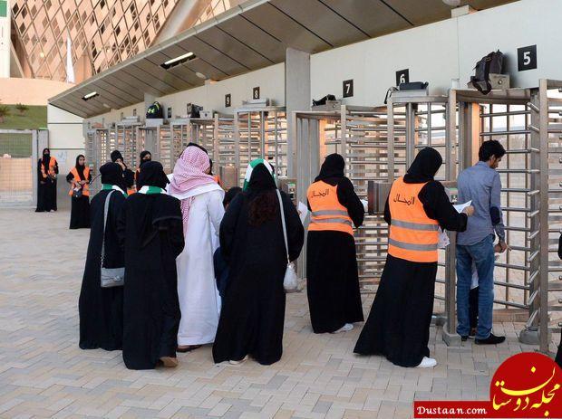 www.dustaan.com مجوز رسمی ورود زنان به استادیوم در عربستان +عکس