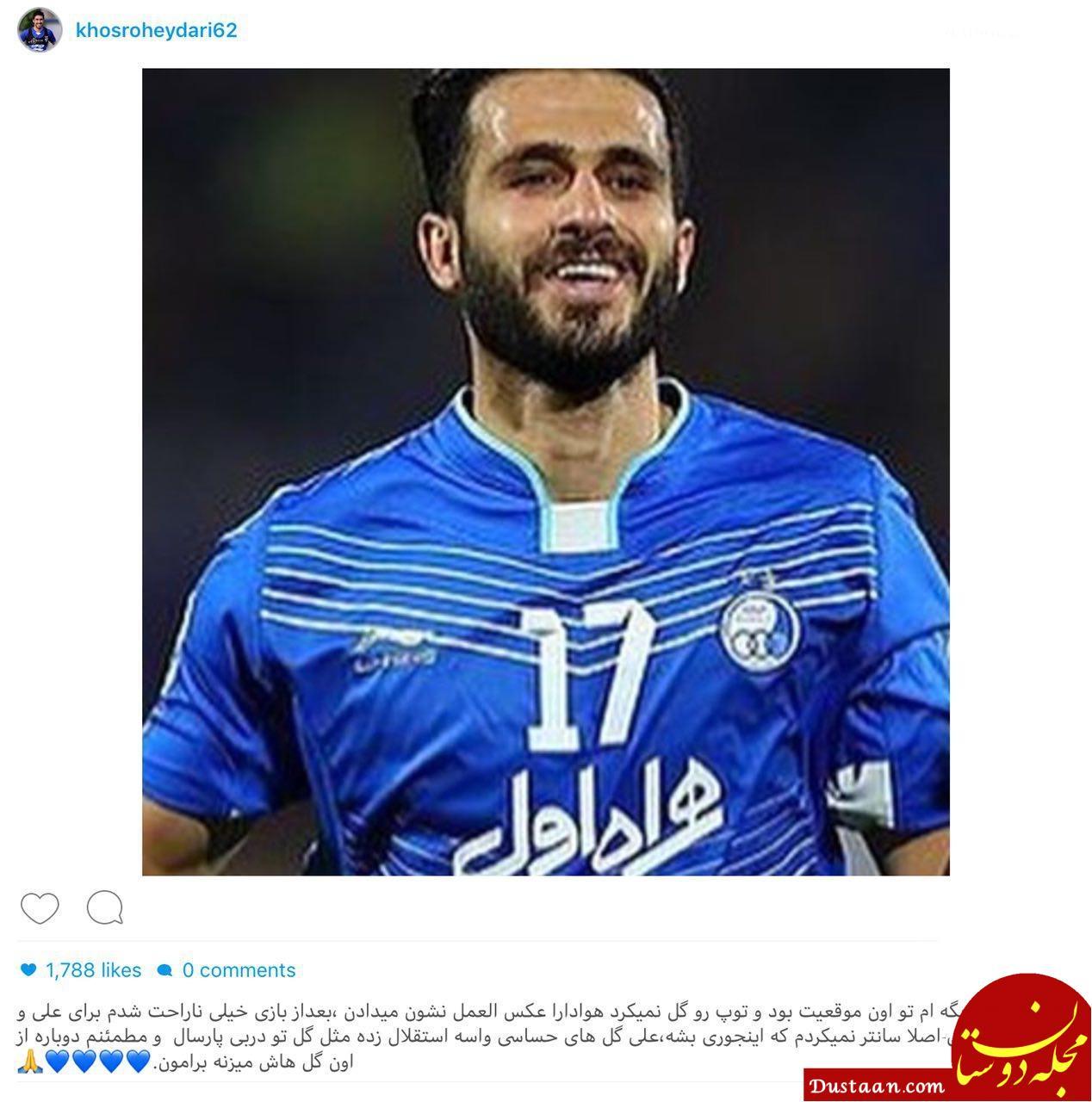 www.dustaan.com پست اینستاگرامی خسرو حیدری بعد از تساوی استقلال +عکس