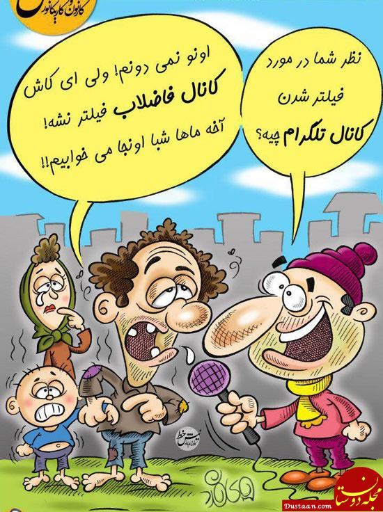 www.dustaan.com این کانال را فیلتر نکنین! +عکس