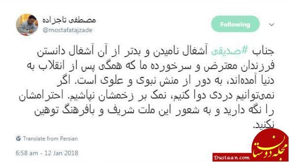 www.dustaan.com واکنش تاجزاده به اظهارات امام جمعه تهران +عکس