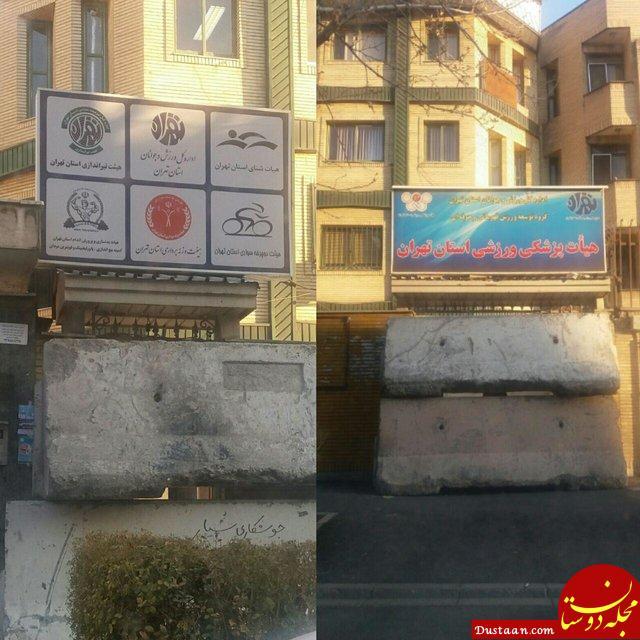 www.dustaan.com انسداد ساختمان هیات های ورزشی تهران +عکس