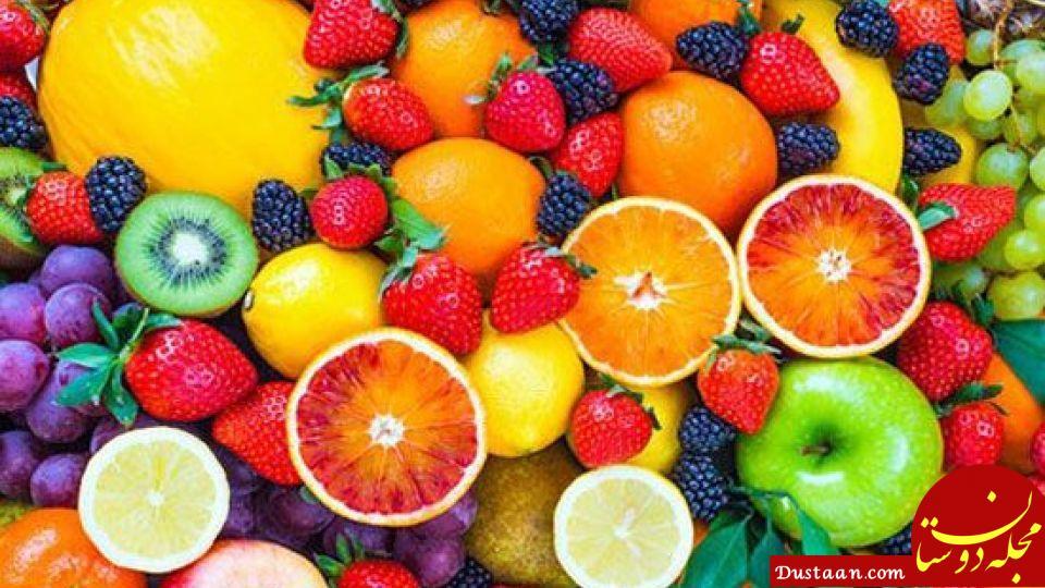 www.dustaan.com مصرف این میوه ها زندگی شما را تغییر می دهد!