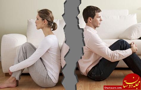 www.dustaan.com طلاق به دلیل مخفی کردن بیماری از همسر!