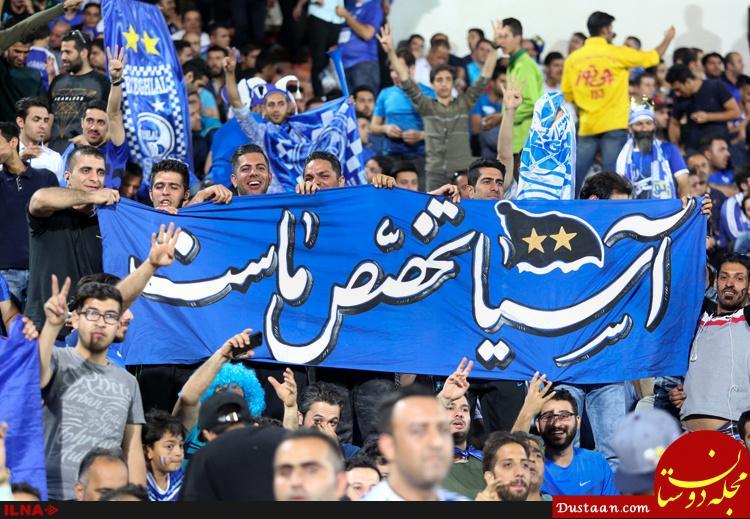 www.dustaan.com دردسر 126 میلیون تومانی برای استقلال تهران