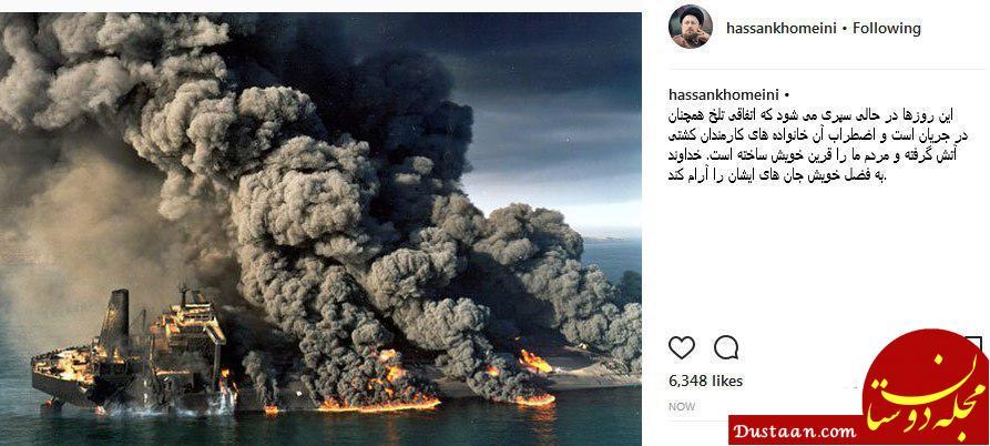 www.dustaan.com واکنش سیدحسن خمینی به نفتکش ایرانی +عکس