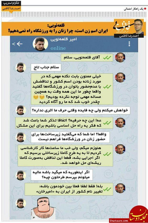 www.dustaan.com شوخی تلگرامی درباره حضور زنان در ورزشگاه! +عکس