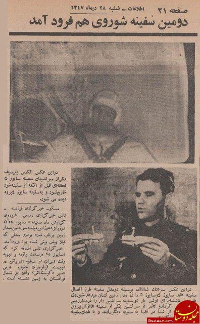 www.dustaan.com وقتی شوروی یک انسان در مدار زمین قرار داد! +عکس