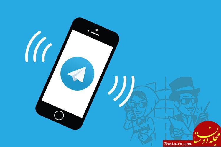 www.dustaan.com شوخی های جالب کاربران در واکنش به رفع فیلترینگ تلگرام