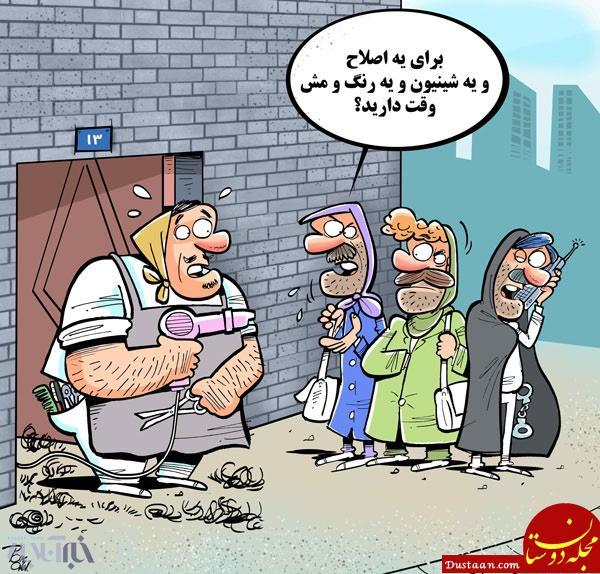 www.dustaan.com آرایشگران مرد خیلی مراقب باشند! +عکس