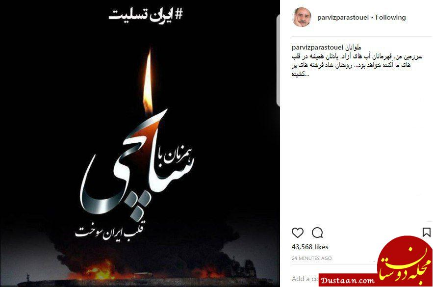 www.dustaan.com تسلیت چهره های مشهور به خانواده های حادثه دیدگان نفتکش +تصاویر