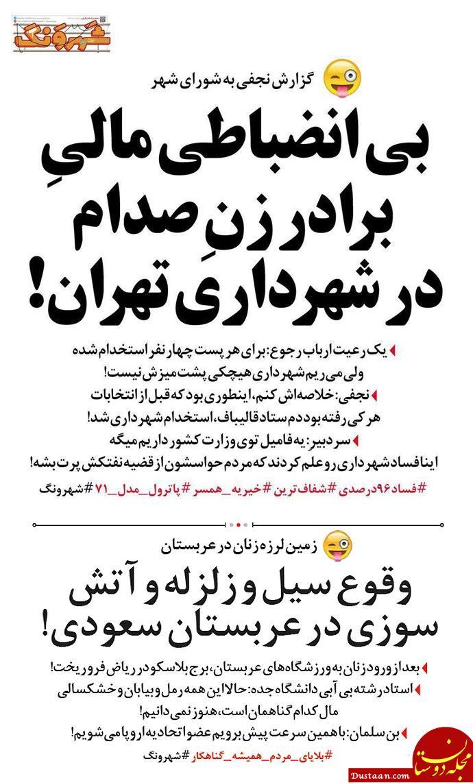 www.dustaan.com ردپای برادر زن صدام در شهرداری تهران! +عکس