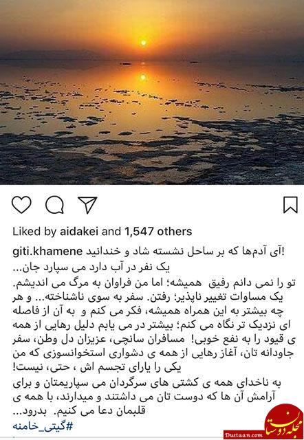 www.dustaan.com تصاویری جالب و دیدنی از بازیگران ایرانی در اینستاگرام «617»