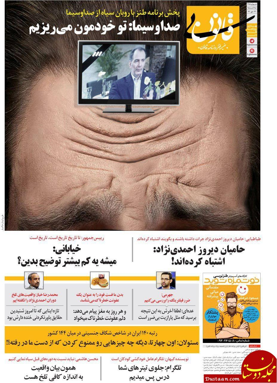 www.dustaan.com متلک جدید به تلویزیون، احمدی نژاد و وزیر ارتباطات! +عکس