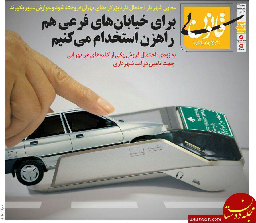 www.dustaan.com فروش کلیه برای تامین درآمد شهرداری تهران! +عکس