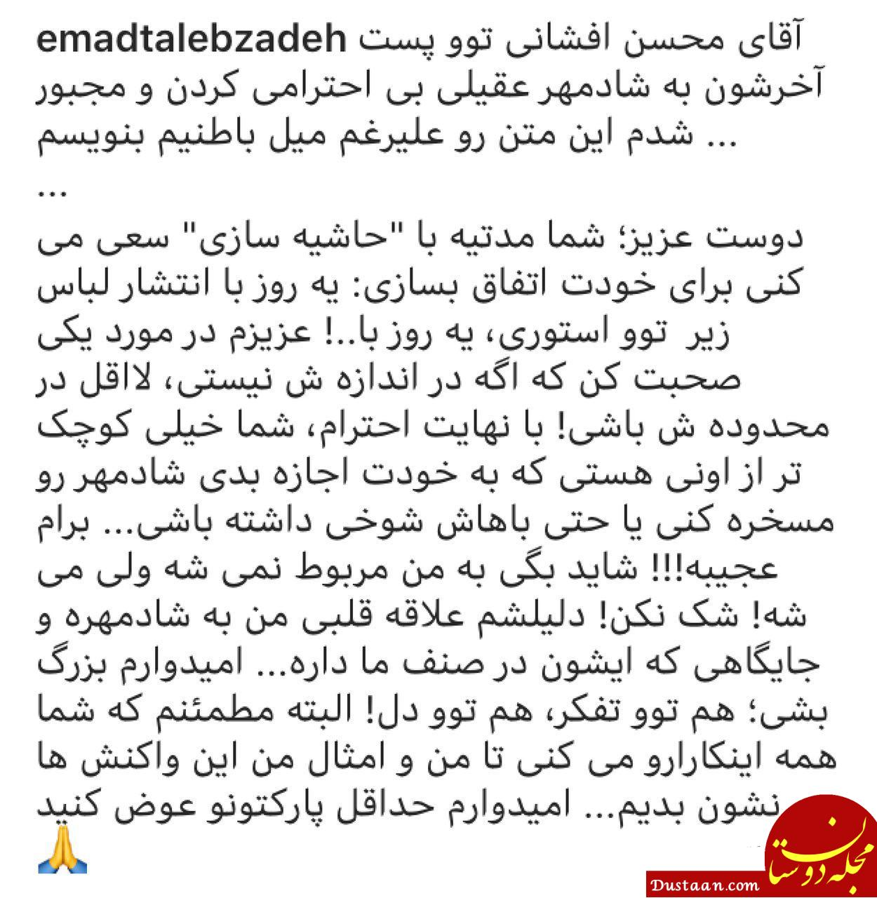 www.dustaan.com حمله تند طالب زاده به محسن افشانی در حمایت از شادمهر عقیلی +فیلم و عکس