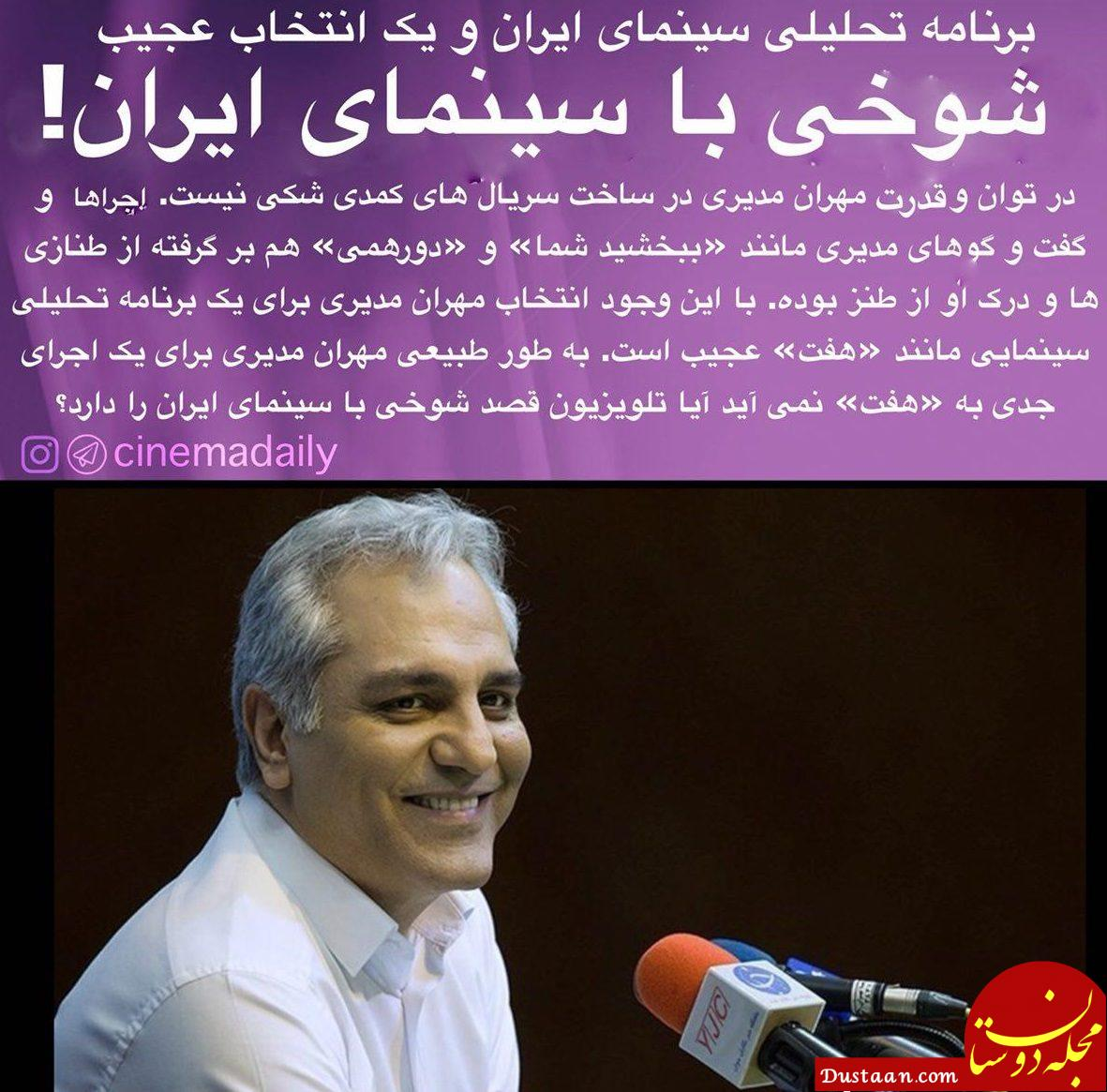 www.dustaan.com برنامه «هفت» امسال؛ شوخی با سینمای ایران؟!