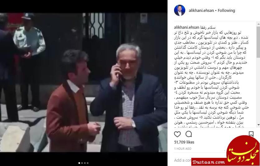 www.dustaan.com واکنش اینستاگرامی علیخانی به شوخی های «لیسانسه ها» با او