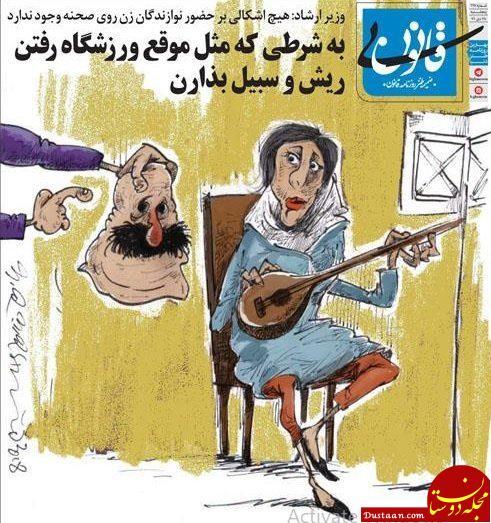 www.dustaan.com شرط حضور نوازندگان زن روی صحنه! +عکس