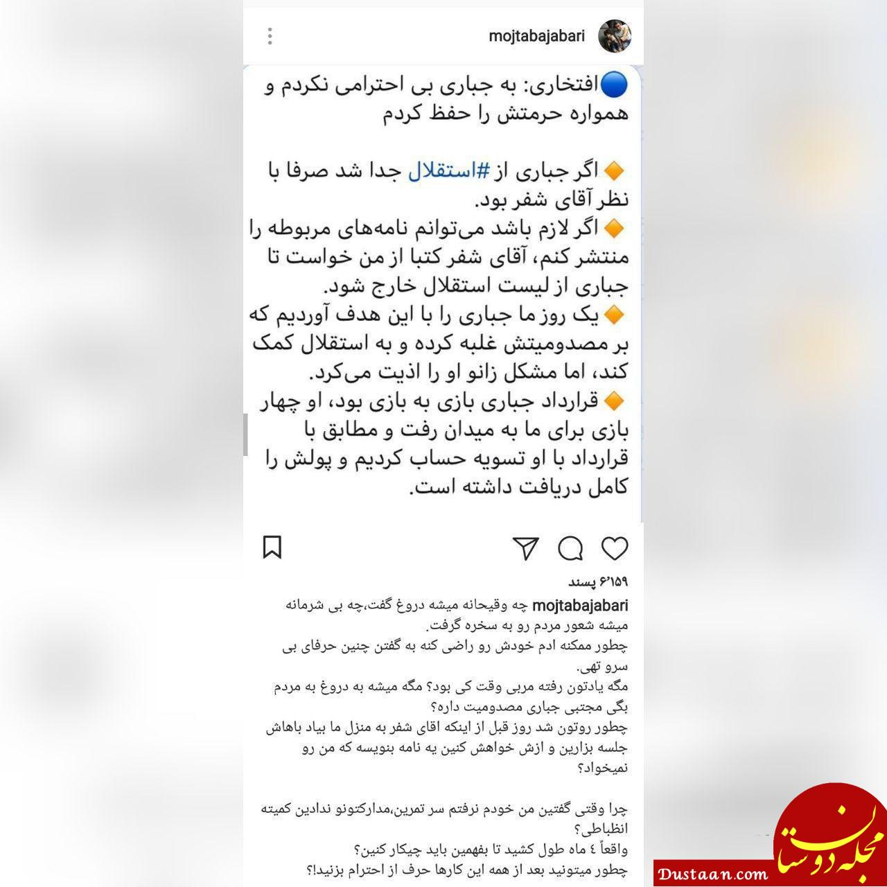 www.dustaan.com واکنش مجتبی جباری به سخنان مدیر استقلال /چه راحت می شه دروغ گفت!